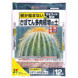 【自宅で楽しむ】さぼてん多肉植物の土12L