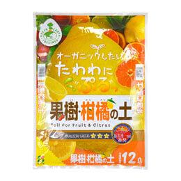 果樹・柑橘の土12リットル