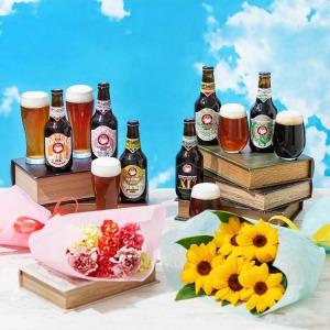 母の日父の日花束セット「木内酒造 ビール飲み比べ母の日セット」