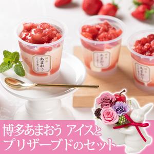 母の日 プリザーブドセット「博多あまおうたっぷり苺のアイス」
