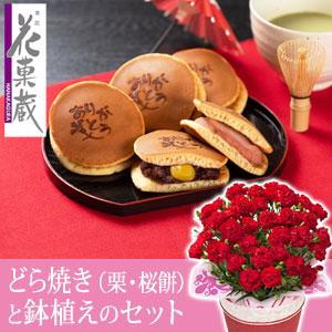 母の日 鉢植えセット「花菓蔵 栗どら焼きと桜餅どら焼き〜ありがとう焼印入り〜」