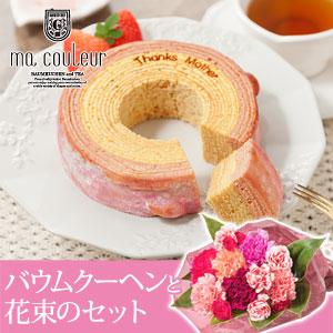母の日 花束セット「マ・クルール 神戸デコボコバームクーヘン〜苺ミルクの二層仕立て〜」