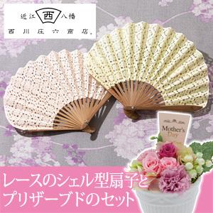母の日 プリザーブドセット「西川庄六商店 ふわり扇子」