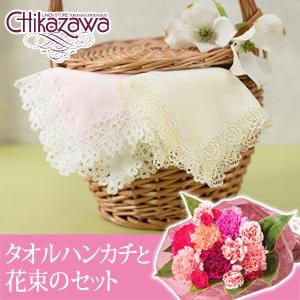 母の日 花束セット「近沢レース店 タオルハンカチセット」