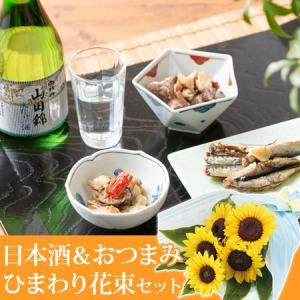 父の日 ひまわり花束セット「日本酒&おつまみセット」