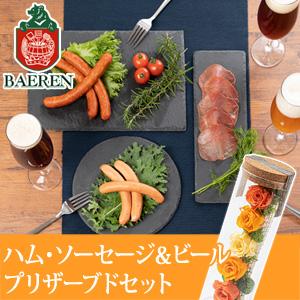 父の日 プリザーブドセット「ベアレン醸造所 金賞ハム・ソーセージ3種×ビール3種類セット」