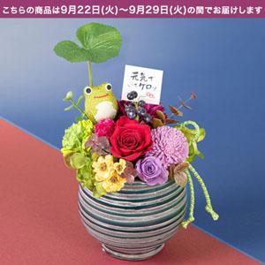 敬老の日 プリザーブドフラワー「幸せカエルのケロッケーロー(敬老)アレンジメント」