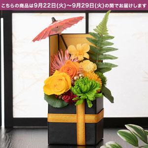 敬老の日 プリザーブドフラワー「祝華〜花笠の舞〜」