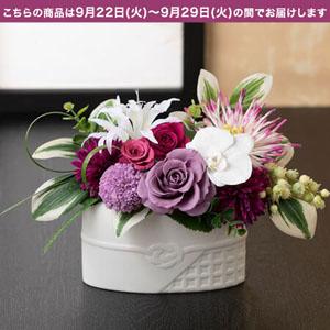 敬老の日 プリザーブドフラワー「祝華〜白蝶の舞〜」