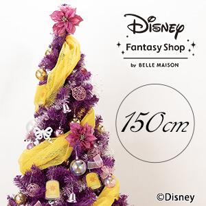 ディズニー クリスマスツリーセット「塔の上のラプンツェル」150cm(LEDライト付き)