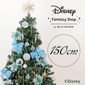 ディズニー クリスマスツリーセット「アナと雪の女王2」150cm(LEDライト付き)
