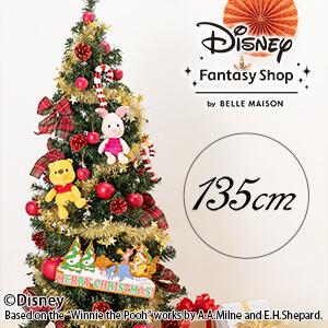 ディズニー クリスマスツリーセット「くまのプーさん」135cm(LEDライト付き)