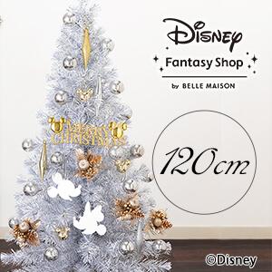 ディズニー クリスマスファイバーツリーセット「シャイニーホワイト」120cm(LEDライト付き)