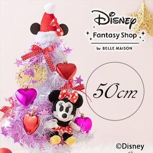 ディズニー ミニツリー「ミニーのラブリーハートクリスマス」50cm