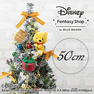 ディズニー ミニツリー「プーさんのフォレストツリー」50cm
