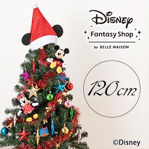 ディズニー クリスマスツリーセット「スペシャルクリスマス」120�p(LEDライト付き)