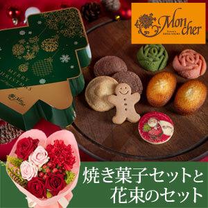 EX花束セット「モンシェール クリスマスツリー(焼き菓子セット)」