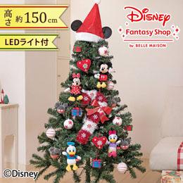 ディズニー クリスマスツリーセット「スペシャルクリスマス〜ミッキーフレンズ〜」150cm(LEDライト付き)