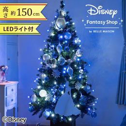 ディズニー クリスマスツリーセット「プリンセスツリー〜Cinderella〜」150cm(LEDライト付き)