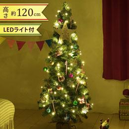クリスマスツリーセット「カラフル・クリスマス」120cm(LEDライト付き)
