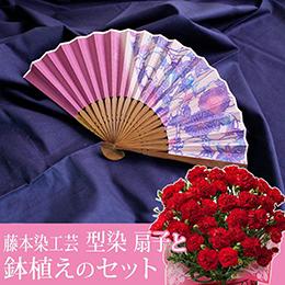 母の日 鉢植えセット「藤本染工芸 型染め扇子」