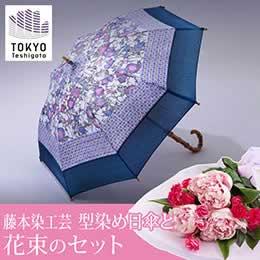 母の日 花束セット「東京手仕事 藤本染工芸 型染め日傘」