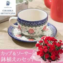 母の日 鉢植えセット「セラミカ ローザカップ&ソーサー」