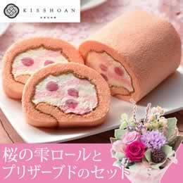 母の日 プリザーブドセット「京都吉祥庵 桜の雫ロール」