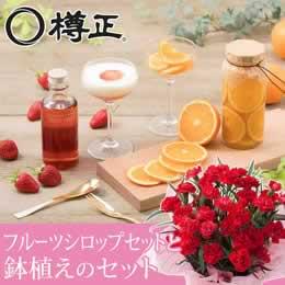 母の日 鉢植えセット「樽正本店 いちごシロップとオレンジコンポート」