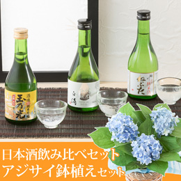 父の日 アジサイ鉢植えセット「金賞受賞酒 日本酒飲み比べセット」