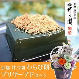 父の日 プリザーブドセット「京都・井六園 宇治抹茶わらび餅」