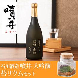 父の日 観葉セット「石川酒造 噴井 大吟醸 名入れ エッチングボトル」