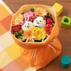 敬老の日 花束「うさぎさんとくまさんの花畑〜また遊んでね〜」