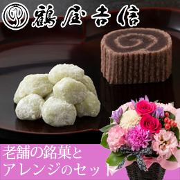敬老の日 アレンジセット「鶴屋吉信 京観世(個包装)・柚餅詰合せ」