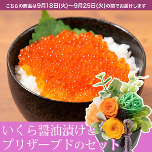 敬老の日 プリザーブドセット「北海道産いくら醤油漬け200g」