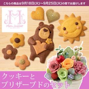 敬老の日 プリザーブドセット「敬老の日アソートクッキーセット」
