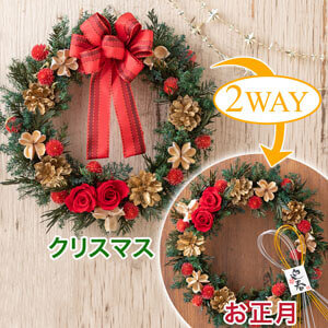 EXプリザーブド&ドライフラワー「リース Happy X'mas & New Year〜2way〜」