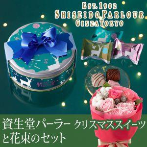 EX花束セット「資生堂パーラー クリスマススイーツ」