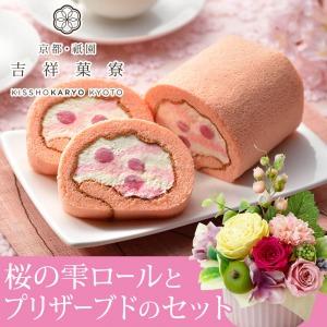 母の日 プリザーブドセット「吉祥菓寮 桜の雫ロール」