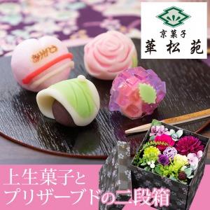 母の日 プリザーブドセット「華松苑 慶び紡ぎ合わせ箱 上生菓子詰め合わせ」