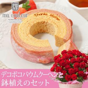 母の日 鉢植えセット「マ・クルール 神戸デコボコバームクーヘン〜苺ミルクの二層仕立て〜」