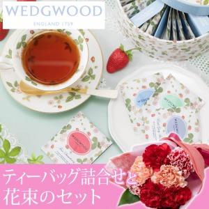 母の日 花束セット「ウェッジウッド ワイルド ストロベリー ティーバッグ詰合せ」