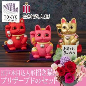 母の日 プリザーブドセット「柿沼人形 招き猫(江戸木目込人形)」