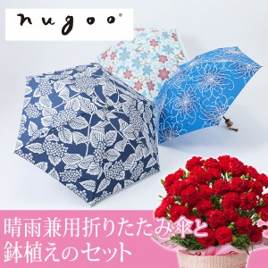 母の日 鉢植えセット「nugoo 晴雨兼用折りたたみ傘」