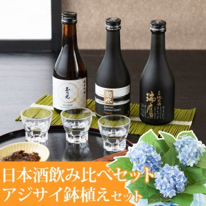 父の日 鉢植えセット「厳選蔵元 日本酒飲み比べセット」