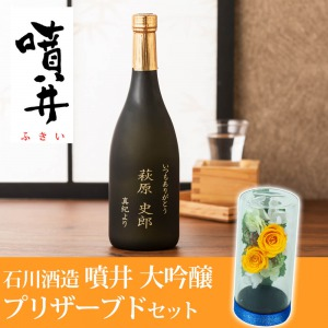 父の日 プリザーブドセット「石川酒造 名入れエッチング日本酒ボトル」