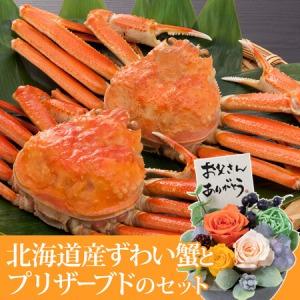 父の日 プリザーブドセット「北海道産ずわい蟹」
