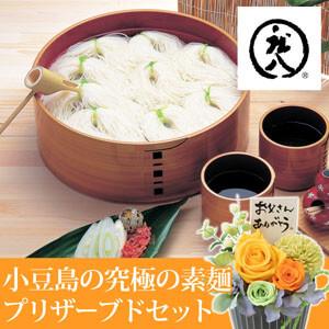 父の日 プリザーブドセット「庄八 小豆島の究極の素麺セット」