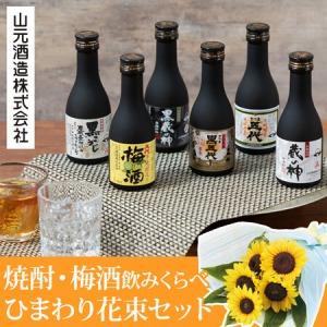 父の日 花束セット「山元酒造 焼酎・梅酒飲み比べセット」