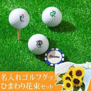 父の日 花束セット「オリジナル名入れゴルフボール&カジノチップ型マーカー」